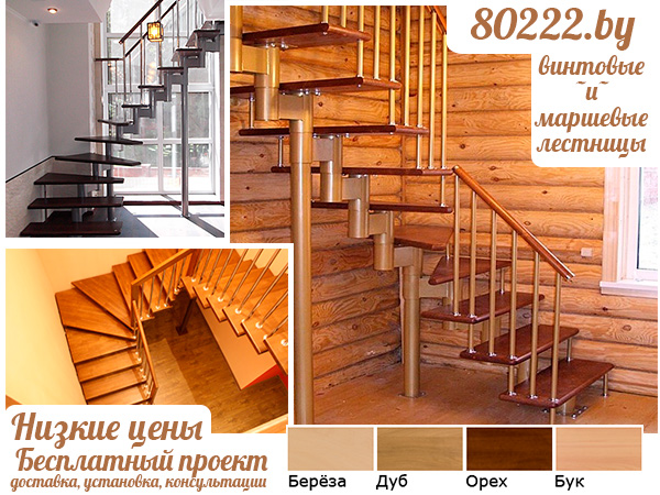 http://stairbox.ru/by.jpg